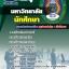 #รวบรวมแนวข้อสอบเก่านักศึกษา มหาวิทยาลัยราชภัฏ ที่ออกบ่อยๆ thumbnail 1