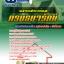 แนวข้อสอบราชการ พนักงานสำรวจข้อมูล กรมธนารักษ์ อัพเดทใหม่ 2560 thumbnail 1