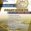 #สุดยอดแนวข้อสอบสายช่าง นายช่างโยธา กรมทางหลวง อัพเดทในปี2561 thumbnail 1