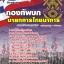 #หนังสือสอบนายทหารโภชนาการ กองทัพบก คัดกรองมาอย่างดี thumbnail 1