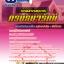 แนวข้อสอบราชการ เจ้าพนักงานธุรการ กรมธนารักษ์ อัพเดทใหม่ 2560 thumbnail 1
