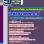 #หนังสือสอบเจ้าหน้าที่วิเคราะห์นโยบายและแผน สำนักงานสหกรณ์ คัดกรองมาอย่างดีที่สุด thumbnail 1