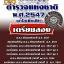 ++แม่นๆ ชัวร์!! หนังสือ +MP3 พระราชบัญญัติตำรวจแห่งชาติ พ.ศ. 2547 แก้ไขเพิ่มเติม thumbnail 1