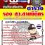 Topสุดยอดแนวข้อสอบตำรวจไทย ตำรวจสัญญาบัตร รอง สว. สายนิติกร อัพเดทในปี2560 thumbnail 1