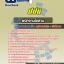 สุดยอด!!! แนวข้อสอบพนักงานไต่สวน สำนักงาน ปปช. อัพเดทใหม่ล่าสุด ปี2561 thumbnail 1