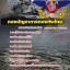 แนวข้อสอบ กองทัพไทย กองบัญชาการกองทัพไทย อัพเดทใหม่ 2560 thumbnail 1