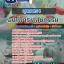 สุดยอดแนวข้อสอบงานราชการไทย บุคลากร4 องค์การเภสัชกรรม อัพเดทในปี2560 thumbnail 1