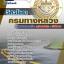 แนวข้อสอบราชการ กรมทางหลวง ตำแหน่งวิศวโยธา อัพเดทใหม่ 2560 thumbnail 1