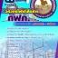 สุดยอด!!! แนวข้อสอบวิศวกรไฟฟ้าสื่อสาร กฟภ. การไฟฟ้าส่วนภูมิภาค อัพเดทใหม่ล่าสุด ปี2561 thumbnail 1