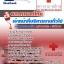 [NEW] #แนวข้อสอบเจ้าหน้าที่บริหารงานทั่วไป สภากาชาดไทย อัพเดทใหม่ล่าสุด ebooksheet thumbnail 1