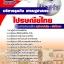 แนวข้อสอบบริหารธุรกิจ เศรษฐศาสตร์ ไปรษณีย์ไทย 2560 thumbnail 1