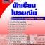 สุดยอด!!! แนวข้อสอบนักเรียนไปรษณีย์ โรงเรียนไปรษณีย์ อัพเดทใหม่ล่าสุด ปี2561 thumbnail 1