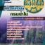 แนวข้อสอบราชการ กรมป่าไม้ ตำแหน่งผู้ช่วยนักวิจัย อัพเดทใหม่ 2560 thumbnail 1