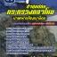 แนวข้อสอบราชการ สำนักปลัดกระทรวงกลาโหม นายทหารสัญญาบัตร อัพเดทใหม่ 2560 thumbnail 1