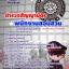 สุดยอดแนวข้อสอบตำรวจไทย ตำรวจสัญญาบัตร พนักงานสอบสวน (บุคคลภายใน) อัพเดทในปี2560 thumbnail 1