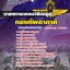 สุดยอด!!! แนวข้อสอบนายทหารกรรมวิธีข้อมูล กองทัพอากาศ อัพเดทใหม่ล่าสุด ปี2561 thumbnail 1
