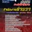 สุดยอดแนวข้อสอบตำรวจไทย สำนักงานตำรวจ ช่างไฟฟ้าสื่อสาร อัพเดทในปี2560 thumbnail 1