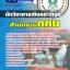 #หนังสือสอบนักวิชาการเงินและบัญชี สำนักงาน กศน. คัดกรองมาอย่างดีที่สุด thumbnail 1