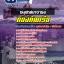 แนวข้อสอบราชการ อนุศาสนาจารย์ กองทัพเรือ อัพเดทใหม่ 2560 thumbnail 1