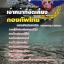แนวข้อสอบ กองทัพไทย ตำแหน่งเจ้าหน้าที่จัดเลี้ยง อัพเดทใหม่ 2560 thumbnail 1