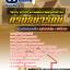 แนวข้อสอบราชการ วิศวกร (ปฏิบัติงานด้านเครื่องกลและอุตสาหการ) กรมธนารักษ์ อัพเดทใหม่ 2560 thumbnail 1