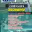 แนวข้อสอบราชการ ช่างอิเล็กทรอนิกส์ กองทัพเรือ อัพเดทใหม่ 2560 thumbnail 1