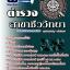 ++แม่นๆ ชัวร์!! หนังสือสอบตำรวจ ชีววิทยา ฟรี!! MP3 thumbnail 1