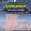 สุดยอด!!! แนวข้อสอบพนักงานจัดการทรัพย์สินย์ การเคหะแห่งชาติ อัพเดทใหม่ล่าสุด ปี2561 thumbnail 1