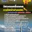 แนวข้อสอบรัฐวิสาหกิจ กฟผ. การไฟฟ้าฝ่ายผลิตแห่งประเทศไทย ตำแหน่งวิศวกรเครื่องกล อัพเดทใหม่ 2560 thumbnail 1