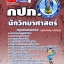 ++แม่นๆ ชัวร์!! หนังสือสอบนักวิทยาศาสตร์ 4 กปภ. ฟรี!! MP3 thumbnail 1