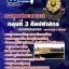 ++แม่นๆ ชัวร์!! หนังสือสอบกรมยุทธศึกษาทหารบก กลุ่มที่ 3 ศิลปศาสตร์ ฟรี!! MP3 thumbnail 1