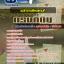 สุดยอด!!! แนวข้อสอบพนักงานเขียนแผนที่ กรมที่ดิน อัพเดทใหม่ล่าสุด ปี2561 thumbnail 1