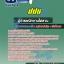 สุดยอด!!! แนวข้อสอบผู้ช่วยพนักงานไต่สวน สำนักงาน ปปช. อัพเดทใหม่ล่าสุด ปี2561 thumbnail 1