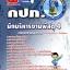++แม่นๆ ชัวร์!! หนังสือสอบนักบริหารงานพัสดุ 4 กปภ. ฟรี!! MP3 thumbnail 1
