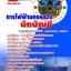 ++แม่นๆ ชัวร์!! หนังสือสอบนักบัญชี กฟน. ฟรี!! MP3 thumbnail 1