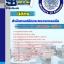 แนวข้อสอบราชการ ปลัดกระทรวงการคลัง ตำแหน่งนิติกร อัพเดทใหม่ 2560 thumbnail 1