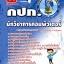 ++แม่นๆ ชัวร์!! หนังสือสอบนักวิชาการคอมพิวเตอร์ 4 ฮาร์ดแวร์เครือข่าย กปภ. ฟรี!! MP3 thumbnail 1