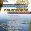 แนวข้อสอบราชการ กรมทางหลวง ตำแหน่งพนักงานเครื่องคอมพิวเตอร์ อัพเดทใหม่ 2560 thumbnail 1
