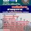 ++แม่นๆสุดยอดแนวข้อสอบงานราชการไทย นายสิบตำรวจ สายธุรการ บุคคลภายนอก อัพเดทในปี2560 thumbnail 1