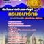 แนวข้อสอบนักวิชาการเงินและบัญชี กรมธนารักษ์ thumbnail 1