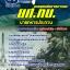 สุดยอด!!! แนวข้อสอบ ยศ.ทบ. นายทหารประทวน กรมยุทธศึกษาทหารบก อัพเดทใหม่ล่าสุด ปี2561 thumbnail 1