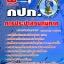 ++แม่นๆ ชัวร์!! หนังสือสอบการประปาส่วนภูมิภาค กปภ. ฟรี!! MP3 thumbnail 1