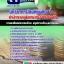 แนวข้อสอบราชการ ปลัดกระทรวงการคลัง ตำแหน่งนักวิชาการโสตทัศนศึกษา อัพเดทใหม่ 2560 thumbnail 1