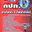 ++แม่นๆ ชัวร์!! หนังสือสอบช่างไฟฟ้า 3 กปภ. ฟรี!! MP3 thumbnail 1