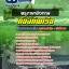 แนวข้อสอบราชการ ครูภาษาอังกฤษ กองทัพเรือ อัพเดทใหม่ 2560 thumbnail 1