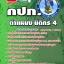 ++แม่นๆ ชัวร์!! หนังสือสอบนิติกร 4 กปภ. ฟรี!! MP3 thumbnail 1