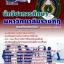 ++แม่นๆ ชัวร์!! หนังสือสอบนักวิชาการศึกษา มหาลัยวิทยาลัยราชภัฏ ฟรี!! MP3 thumbnail 1