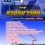 แนวข้อสอบราชการ นักบัญชี กรมธนารักษ์ อัพเดทใหม่ 2560 thumbnail 1