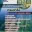 แนวข้อสอบราชการ กรมป่าไม้ ตำแหน่งเจ้าหน้าที่บริหารงานทั่วไป อัพเดทใหม่ 2560 thumbnail 1