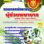 ++แม่นๆ ชัวร์!! หนังสือสอบผู้ช่วยพยาบาล ฟรี!! VCD thumbnail 1